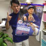 川崎選手のカレンダーと久留米エーパシカイロ