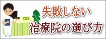 """""""久留米で整体選ぶ""""title=""""失敗しない治療院の選び方"""""""
