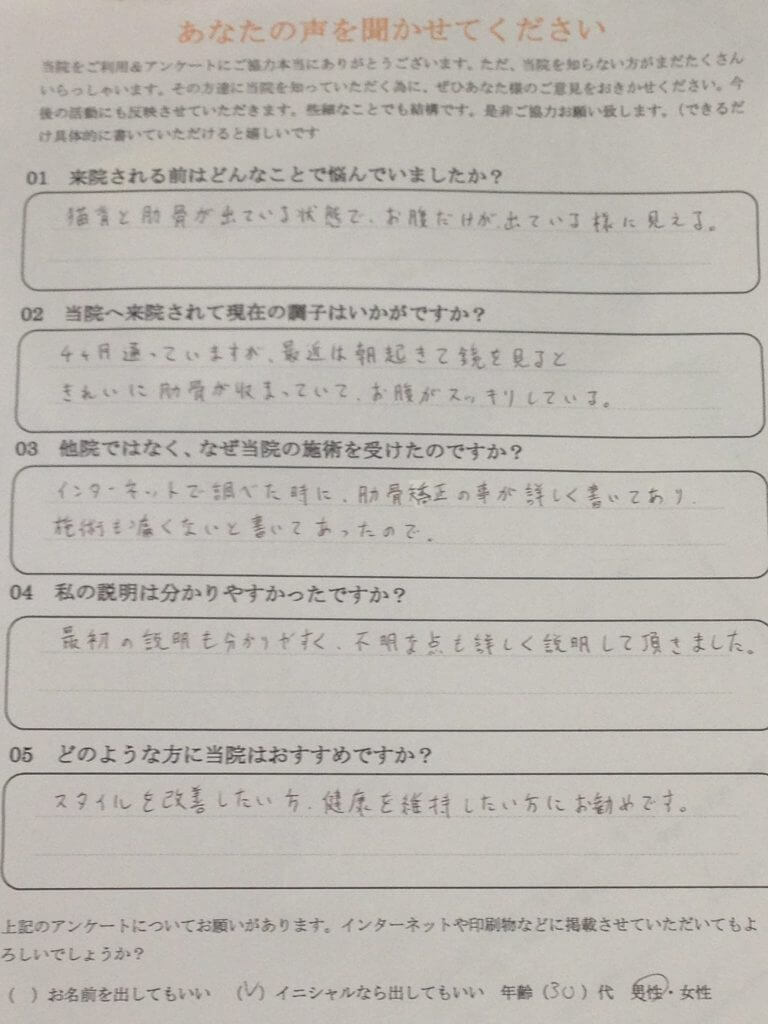 Nさまアンケート (2)