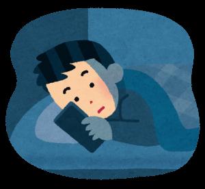 寝ながらスマホで腰痛い