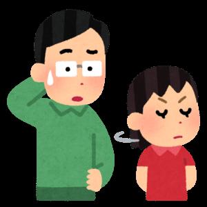 親に怒る娘のイラスト